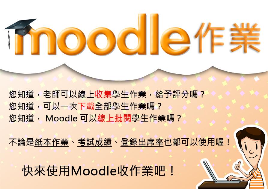 moodle作業活動